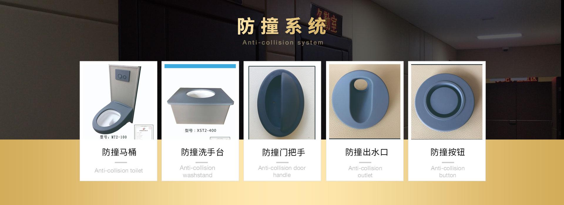 安全硅胶软包马桶洗手台-墙体软包